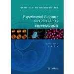 细胞生物学实验指导=Experimental Guidance for Cell Biology:英文