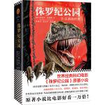 侏罗纪公园2:失落的世界(经典科幻电影《侏罗纪公园2:失落的世界》原著小说。)