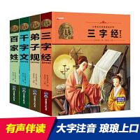 儿童成长经典诵读系列 国学版 4册 塑封(三字经+弟子规+千字文+百家姓)