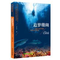 追梦珊瑚 献给为保护珊瑚而奋斗的科学家 刘先平【稀缺旧书】【直发】
