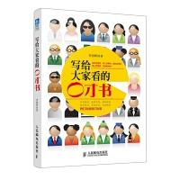 写给大家看的口才书 知名礼仪培训专家李国辉老师为你传授说话之道