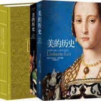 正版 翁贝托艾柯作品集套装全3册:丑的历史+美的历史+植物的记忆与藏书乐 文学哲学美学名著艺术史