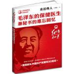 走近伟人:*的保健医生兼秘书的难忘回忆 王鹤滨――新中国成立后*的第一位保健医生兼任*生活秘书,同时还肩负照顾朱德、刘