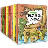 (9册)跟随史密斯去历险   小朋友必备的课外阅读百科全书 小学生课外阅读经典丛书 小学生科普百科趣味故事书