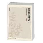走向共和张建伟长江文艺出版社9787535452122