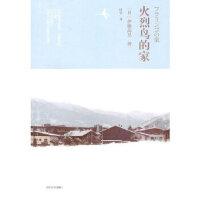 火烈鸟的家 (日)伊藤高见,叶蓉 人民文学出版社 9787020082759