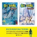 《奇门小队》(含《深海绝地的秘密》和《世界尽头的召唤》) 王晋康,芝麻哥哥联袂推荐的少儿科幻冒险小说!新锐少儿科幻作家