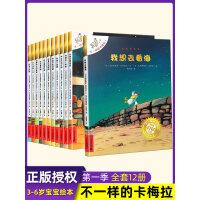 不一样的卡梅拉第一季 全套 (1-12册 共12册 套装) 全集 我想去看海 不一样的卡梅拉系列12册(1-6 7-12) 儿童绘本 图书 3-6岁 0-3岁 7-10