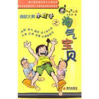 【二手旧书9成新】【正版包邮】幽默大师小豆子之淘气宝贝肖定丽海天出版社