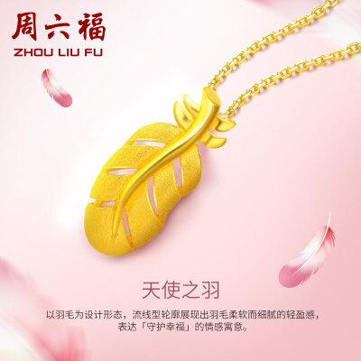周六福 黄金吊坠项链女足金999套链羽毛链坠细链子 计价AB062597 天使之羽系列