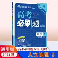 2021高考必刷题 高考地理2 人文地理 高中地理必修二 理想树67高考自主复习 高中总复习资料书 高考模拟题真题练习题