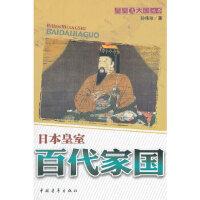 {二手旧书99成新}百代家国:日本皇室 孙伟珍 中国青年出版社 9787515303994