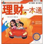 【正版新书】理财一本通 于俊艳,刘丽丽 地震出版社 9787502831141