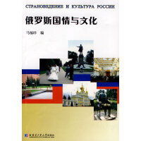 俄罗斯国情与文化