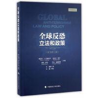 全球反恐立法和政策