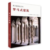 罗马式建筑(西方建筑史丛书)