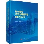 智慧城市时空大数据平台理论与方法