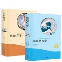 骆驼祥子 海底两万里 2册 世界经典文学名著 语文新课标阅读丛书 青少年文学小说故事书 9-12-15岁六七八九年级学