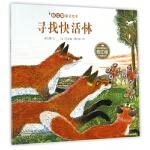 寻找快活林/杨红樱童话绘本