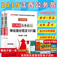 中公2019江西省公务员录用考试申论高分范文101篇 行政职业能力测验高频考题2001道 2本套
