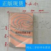 【二手旧书九成新】相对论流体力学---[ID:465698][%#247F4%#]---[中图分类法][!O361