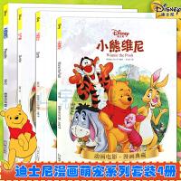 正版《迪士尼漫画套装4册》小鹿斑比小熊维尼小飞象木偶奇遇记Disney迪士尼皮克斯动画电影漫画典藏儿童文学卡通故事艺术