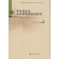 高校毕业生求职途径的实证研究 程飞 广东高等教育出版社 9787536160590