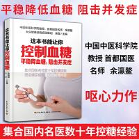 LZ这本书能让你控制血糖 降低血糖 预防并发症的康复保健书 糖尿病患者饮食宜忌 三高食谱糖尿病的食谱高血糖降血糖食疗食