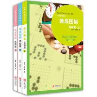 21世纪新概念速成围棋上中下套装共3本 黄焰 金成来著 围棋书籍 速成围棋 青岛出版社