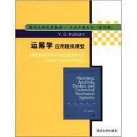 【正版】�\�I�W��用�S�C模型[美]���卡尼(V.G.Kuldarni清�A大�W出版社9787302088622