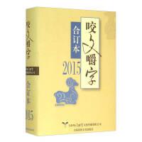 2015年《咬文嚼字》合�本《咬文嚼字》��部 上海�\�C文章出版社9787545217322【正版�F�】