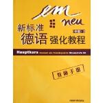 新标准德语强化教程(2)(中级)(教师)(12新)