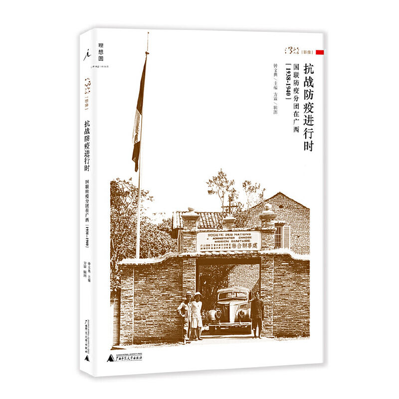 抗战防疫进行时:国联防疫分团在广西(1938—1940)(一部抗战时期中国民间社会的影像实录)