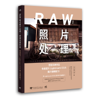 RAW格式照片处理:塑造完美作品――快速提升Lightroom CC/6图片编辑能力!