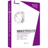 地缘政治学的历史片段(经典与解释辑刊51期)