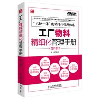 正版 工厂物料精细化管理手册 第2版 弗布克工厂精细化管理手册系列 物料控制 工厂成本控制 质量控制 工厂物料仓储管理