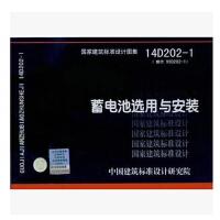 蓄电池选用与安装(14D202-1)