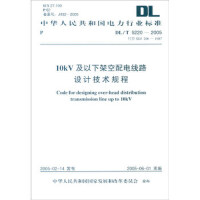 DL/T 5220-05 10KV及以下架空配电线路设计技术规程