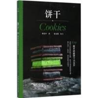 饼干 北京科学技术出版社 林文中 著