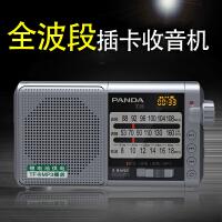 熊猫/PANDA T-01多全波段便携式插卡充电半导体收音机老人播放器银色
