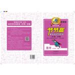 01182318单元评价与阶段(月考)试卷 数学 八年级 下册 与华东师大版义务教育教科书配套