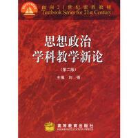 【旧书二手书8新正版】思想政治学科教学新论 刘强 9787040264999 高等教育出版社