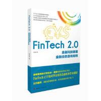 FinTech 2.0:金融科技颠覆金融业的游戏规则