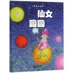仙女圆圆(精)/心灵成长绘本