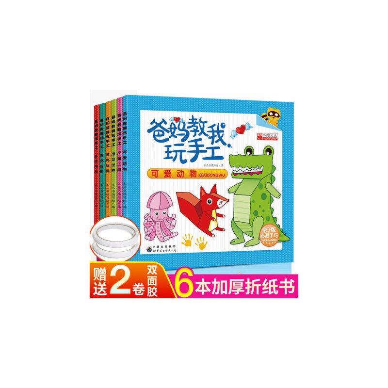 儿童趣味益智立体手工折纸书材料3-5-6岁diy制作幼儿园剪纸书套装