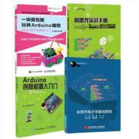 米思齐电子学基础教程+实战手册+创意机器人+一块面包板玩转Arduino编程 Mixly图形化编程入门教程书籍 中小学