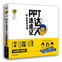 中青雄狮:不一样的职场生活――PPT达人速成记+呆萌简笔画