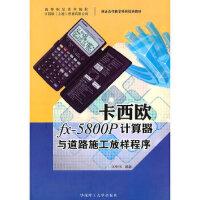 【二手书9成新】卡西欧fx-5800P计算器与道路施工放样程序王中伟著9787562334408华南理工大学出版社