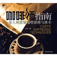 咖啡师指南――意大利浓缩咖啡原理与技术高碧华著9787802182967中国宇航出版社