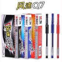 晨光文具中性笔风速Q7黑蓝红0.5mm子弹头办公签字笔水笔考试学生用碳素笔三色12支/盒